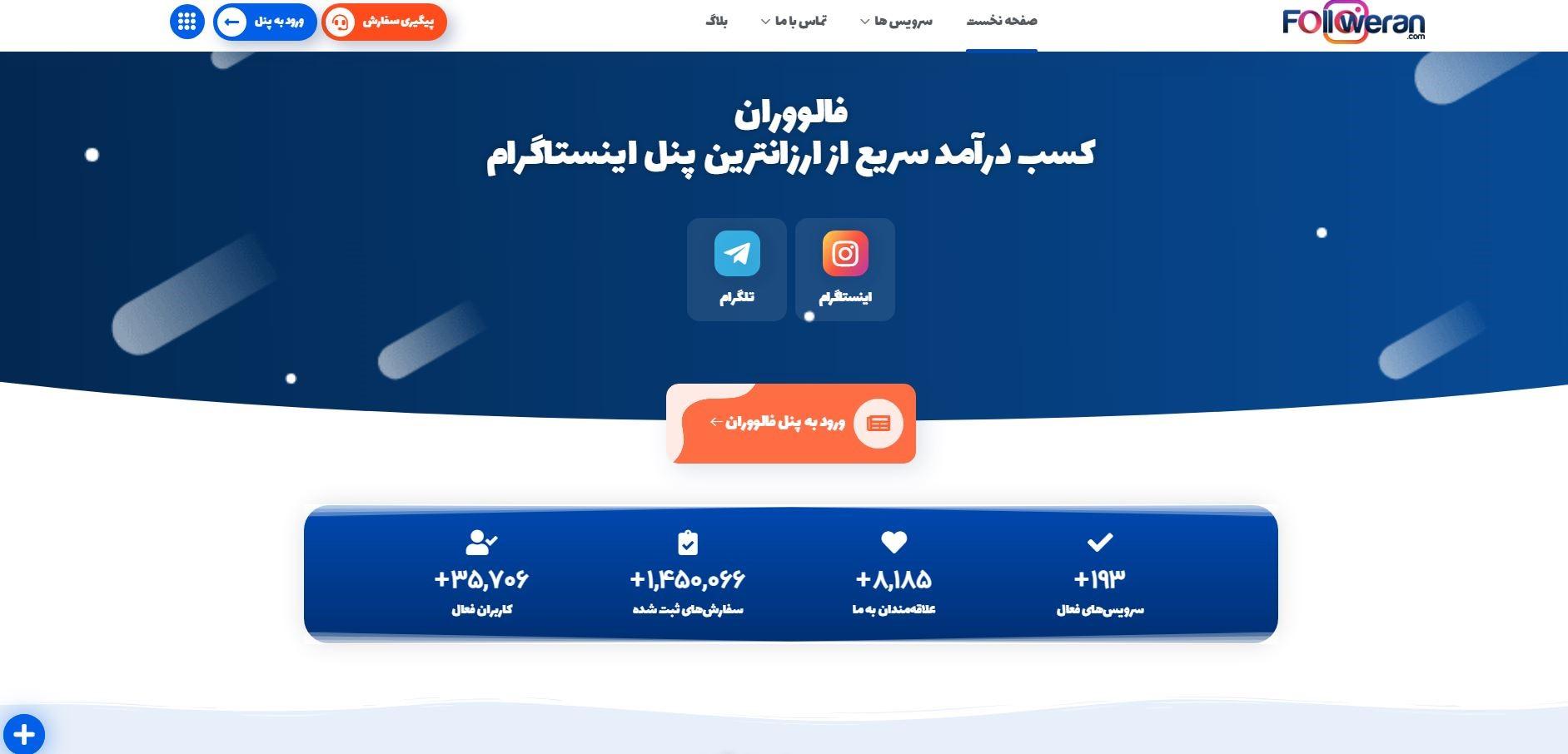 بهترین پنل اینستاگرام در ایران کدام است؟