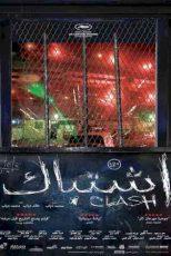 دانلود زیرنویس فیلم Clash 2016