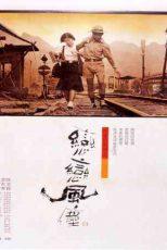 دانلود زیرنویس فیلم Dust in the Wind 1986