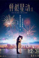 دانلود زیرنویس فیلم Fall in Love Like a Star 2015