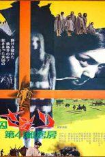 دانلود زیرنویس فیلم Female Convict Scorpion: Jailhouse 41 1972