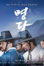 دانلود زیرنویس فیلم Fengshui 2018