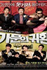 دانلود زیرنویس فیلم Gamunui yeonggwang 5: Gamunui Gwihan