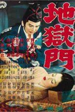 دانلود زیرنویس فیلم Gate of Hell 1953