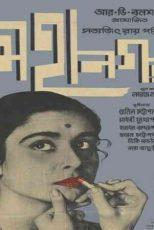 دانلود زیرنویس فیلم Mahanagar 1963