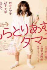 دانلود زیرنویس فیلم Moratorium Tamako 2013