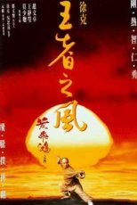 دانلود زیرنویس فیلم Once Upon a Time in China IV 1993