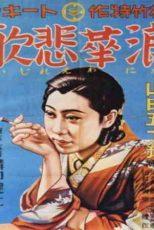 دانلود زیرنویس فیلم Osaka Elegy 1936