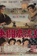 دانلود زیرنویس فیلم Samurai III: Duel at Ganryu Island 1956