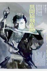 دانلود زیرنویس فیلم Samurai Spy 1965
