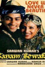 دانلود زیرنویس فیلم Sanam Bewafa 1991