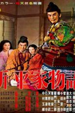 دانلود زیرنویس فیلم Shin Heike Monogatari 1955