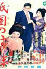 دانلود زیرنویس فیلم Sisters of the Gion 1936