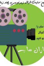 دانلود زیرنویس فیلم Suntan 2016