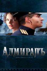 دانلود زیرنویس فیلم The Admiral 2008
