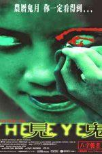 دانلود زیرنویس فیلم The Eye 2002