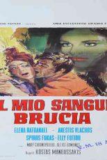 دانلود زیرنویس فیلم The Fear 1966