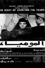 دانلود زیرنویس فیلم The Night of Counting the Years 1969