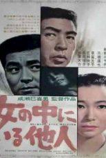دانلود زیرنویس فیلم The Thin Line 1966