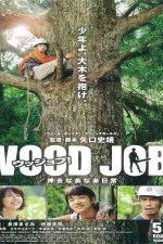 دانلود زیرنویس فیلم Wood Job! 2014