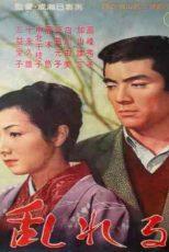 دانلود زیرنویس فیلم Yearning 1964