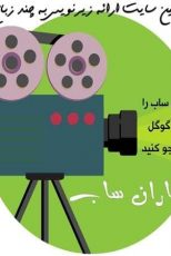 دانلود زیرنویس فیلم Youth 2015