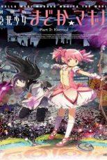 دانلود زیرنویس انیمیشن Madoka Magica Movie 2 2012